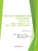 介護保険改定速報 (270202)