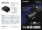 HD-SDI カメラシリーズ