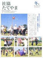 冬号 NO.126 2014年 11月15日発行