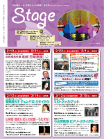 Stage3月号