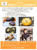 岡野健介シェフの料理講習会 日時