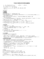 第8回 - 一般社団法人 長崎県臨床検査技師会