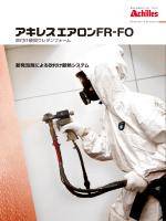 新発泡剤による吹付け断熱システム