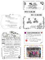 東浅川交通公園・清川交通遊園パンフレット(PDFファイル