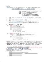 セミナーの詳細案内 - NPO法人 プラスチック人材アタッセ