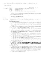 制約付き一般競争入札を行いますので、金沢市契約規則(平成15年規則