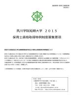 夙川学院短期大学 2015 保育士資格取得特例制度募集要項