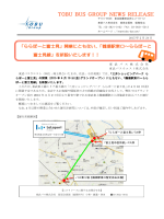 TOBU BUS GROUP NEWS RELEASE - 東武バスOn-Line