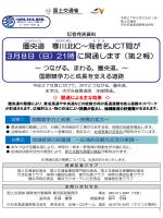 圏央道 寒川北IC~海老名JCT間が 3月8日(日)21時に開通します(第2