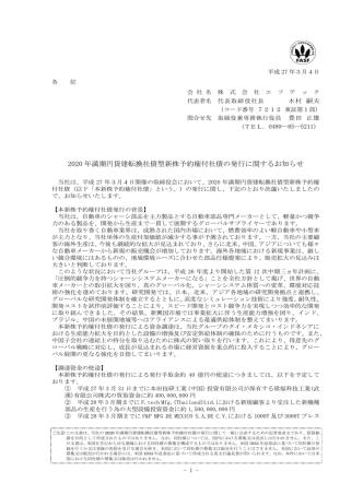 2020 年満期円貨建転換社債型新株予約権付社債の発行