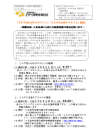 「よろず東かがわサテライト」「よろず小豆島サテライト」開設! ~東讃