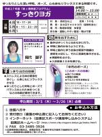 「すっきりヨガ教室」のチラシ(PDF:751KB)