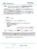 「関西ツーリストインフォメーションセンター 関西国際空港」運営開始!