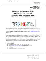 「VOICES展」を開催 - 株式会社 博報堂プロダクツ