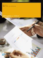SAP Lumira ユーザガイド