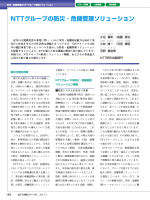 NTTグループの防災・危機管理ソリューション