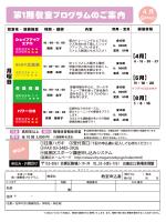 その他フィットネス系教室のチラシ(月曜教室)(PDF:730KB)