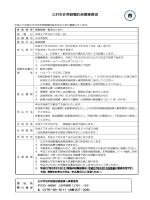 非常勤嘱託員募集要項 [330KB pdfファイル]