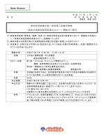 開催のご案内 - 岐阜信用金庫