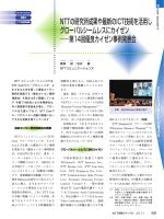 NTTの研究所成果や最新のICT技術を活用し グローバルシームレスに