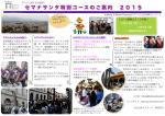 セマナサンタ特別コースのご案内 2015 - Instituto Cultural Oaxaca