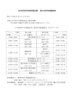 講演プログラム(PDF)