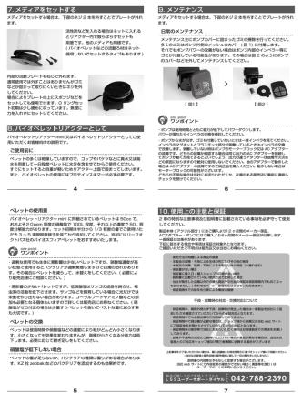 7. メディアをセットする 8. バイオペレットリアクター