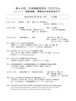 第40回 日本香粧品学会 プログラム