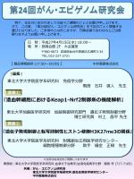 座長 - 創生応用医学研究センター
