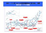 水底トンネル等における危険物積載車両の通行禁止・制限規制対象