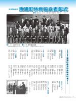 [2ページ] 平成26年度東浦町体育協会表彰式(PDF:241KB)