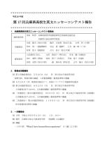 第 17 回兵庫県高校生英文エッセーコンテスト報告