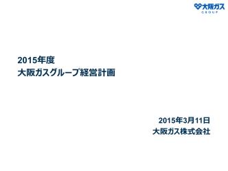 2015年度 大阪ガスグループ経営計画