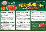 Halal Meat Certified Certified Halal Meat