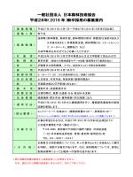 一般社団法人 日本森林技術協会 平成28年(2016 年)新卒採用の募集