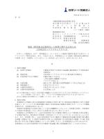 (匿名組合出資持分)の取得に関するお知らせ - JAPAN
