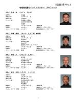 関連資料No.5 - 日本サッカー協会