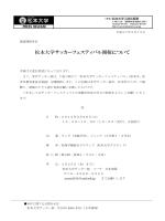 [ 2015.03.28 ] 松本大学サッカーフェスティバルを開催します