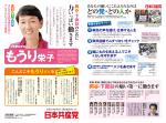 PDFダウンロード[848KB]