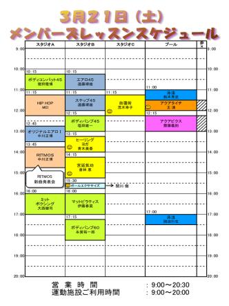 3/21(土)の祝日レッスンスケジュールはこちら