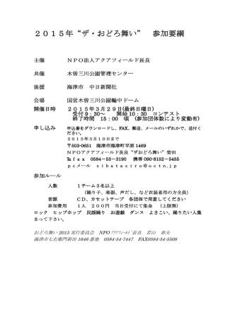 """2015年""""ザ・おどろ舞い"""" 参加要綱"""
