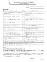 (トライアル雇用奨励金) 支給申請書等提出書類一覧表(兼