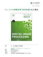 ディジタル画像処理[改訂新版] のご案内 - CG