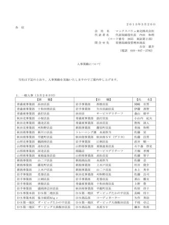 2015年3月20日 各 位 会 社 名 マックスバリュ東北株式会社 代表者名