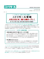 【ニトリモール宮崎】2015年4月23日(木)