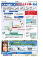 8面:大泉学園駅北口にリズモ大泉学園が完成(PDF:2649KB)