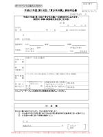 参加申込書及び小論文用紙(PDF:386KB)