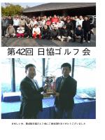 第42回 日協ゴルフ会が開催されました 優勝:金沢伸吉 氏