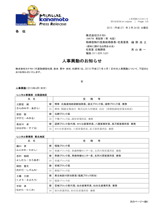2015/03/24PR人事異動のお知らせ;pdf