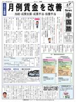 中 国 路 - NTT労組 中国総支部トップページ;pdf